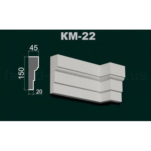 Карниз межэтажный КМ -22